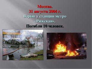 Москва. 31 августа 2004 г. Взрыв у станции метро «Рижская». Погибли 10 челов