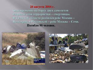 24 августа 2004 г. Одновременно на борту двух самолетов взорвали себя террор