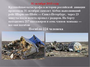 31 октября 2015 года Крупнейшая катастрофа вистории российской авиации прои