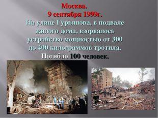 Москва. 9 сентября 1999г. На улице Гурьянова, в подвале жилого дома, взорвало