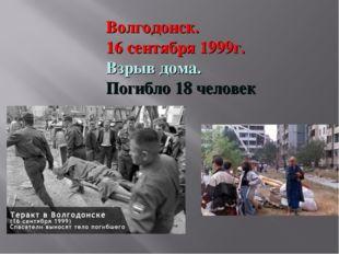 Волгодонск. 16 сентября 1999г. Взрыв дома. Погибло 18 человек