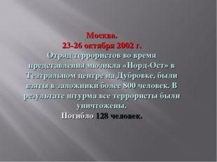 Москва. 23-26 октября 2002 г. Отряд террористов во время представления мюзикл