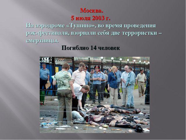 Москва. 5 июля 2003 г. На аэродроме «Тушино», во время проведения рок-фестив...