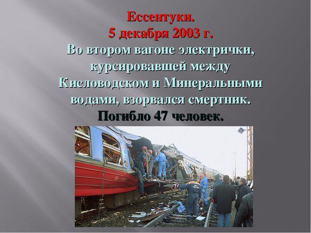 Ессентуки. 5 декабря 2003 г. Во втором вагоне электрички, курсировавшей между...
