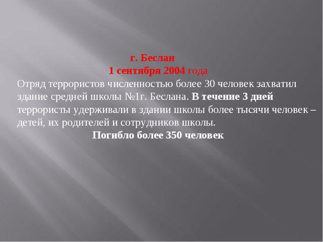 г. Беслан 1 сентября 2004 года Отряд террористов численностью более 30 челов...