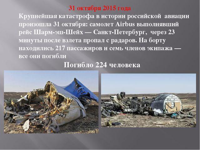 31 октября 2015 года Крупнейшая катастрофа вистории российской авиации прои...