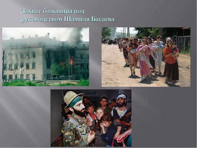 Захват больницы под руководством Шамиля Басаева