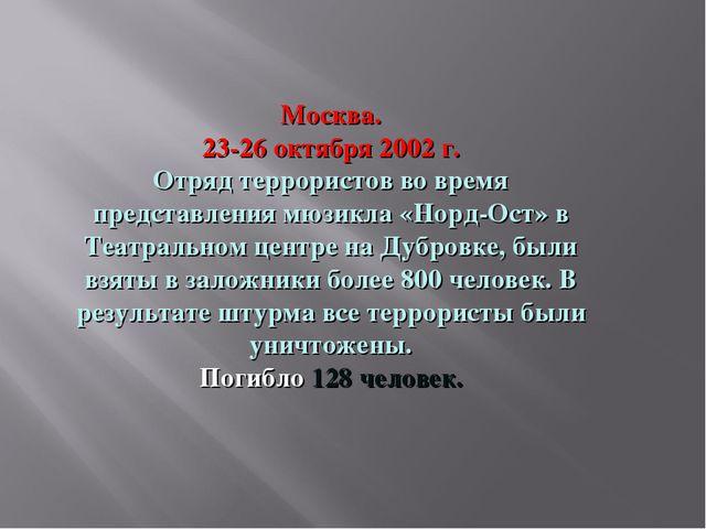 Москва. 23-26 октября 2002 г. Отряд террористов во время представления мюзикл...