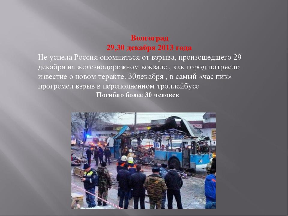Волгоград 29,30 декабря 2013 года Не успела Россия опомниться от взрыва, про...