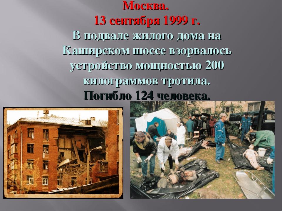 Москва. 13 сентября 1999 г. В подвале жилого дома на Каширском шоссе взорвало...