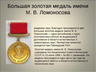 Большая золотая медаль имени М. В. Ломоносова Больша́я золота́я меда́ль и́мен