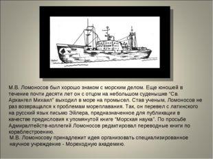 М.В. Ломоносов был хорошо знаком с морским делом. Еще юношей в течение почти