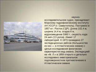 «Михаи́л Ломоно́сов» научно-исследовательское судно, принадлежит Морскому ги