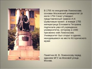 В 1755 по инициативе Ломоносова основан Московский университет (в июле 1754 С