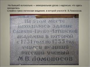 На бывшей колокольне — мемориальная доска с надписью, что здесь находилась С