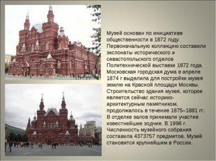 Музей основан по инициативе общественности в 1872 году. Первоначальную коллек
