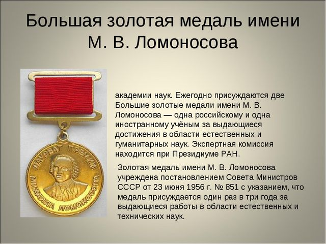 Большая золотая медаль имени М. В. Ломоносова Больша́я золота́я меда́ль и́мен...