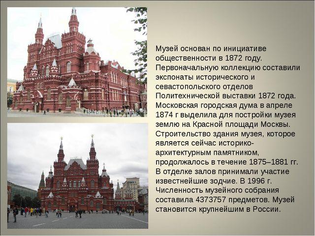 Музей основан по инициативе общественности в 1872 году. Первоначальную коллек...