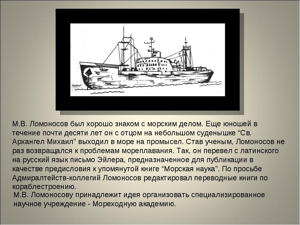 М.В. Ломоносов был хорошо знаком с морским делом. Еще юношей в течение почти...