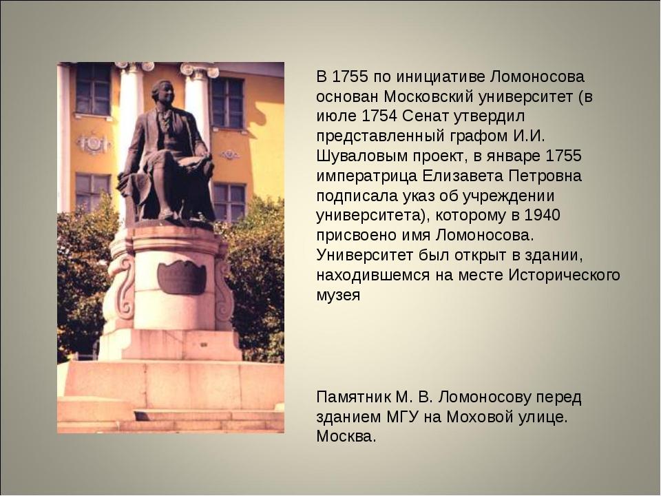 В 1755 по инициативе Ломоносова основан Московский университет (в июле 1754 С...
