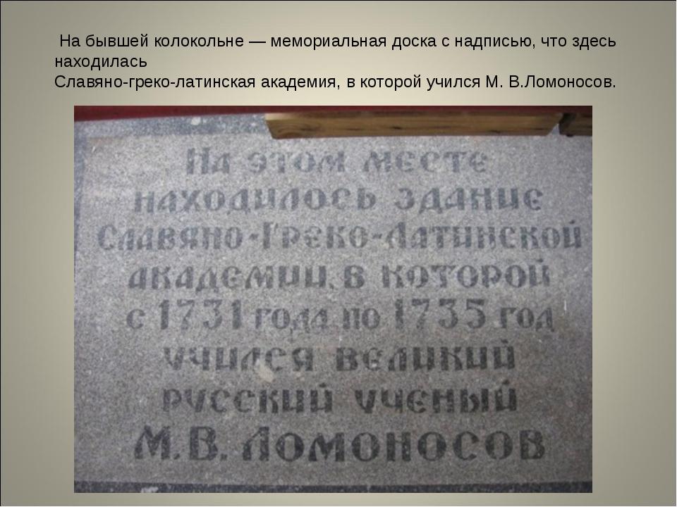 На бывшей колокольне — мемориальная доска с надписью, что здесь находилась С...