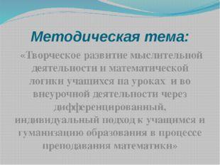 Методическая тема: «Творческое развитие мыслительной деятельности и математич