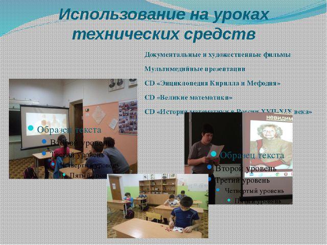Использование на уроках технических средств Документальные и художественные ф...