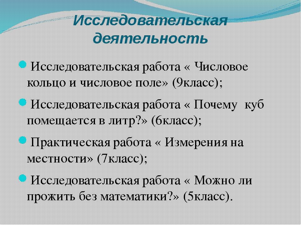 Исследовательская деятельность Исследовательская работа « Числовое кольцо и ч...