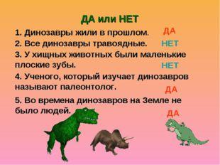 5. Во времена динозавров на Земле не было людей. 1. Динозавры жили в прошлом.