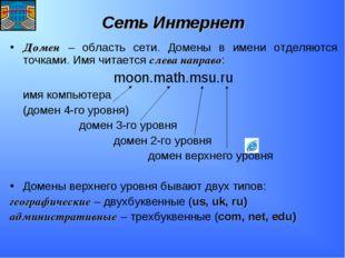 Сеть Интернет Домен – область сети. Домены в имени отделяются точками. Имя чи