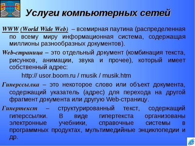 Услуги компьютерных сетей WWW (World Wide Web) – всемирная паутина (распредел...
