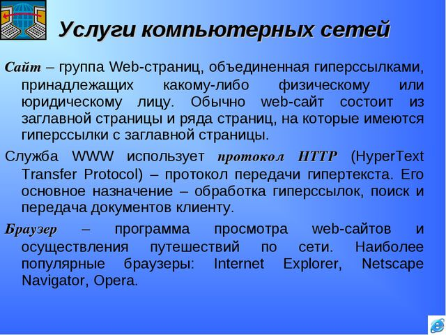 Услуги компьютерных сетей Сайт – группа Web-страниц, объединенная гиперссылка...