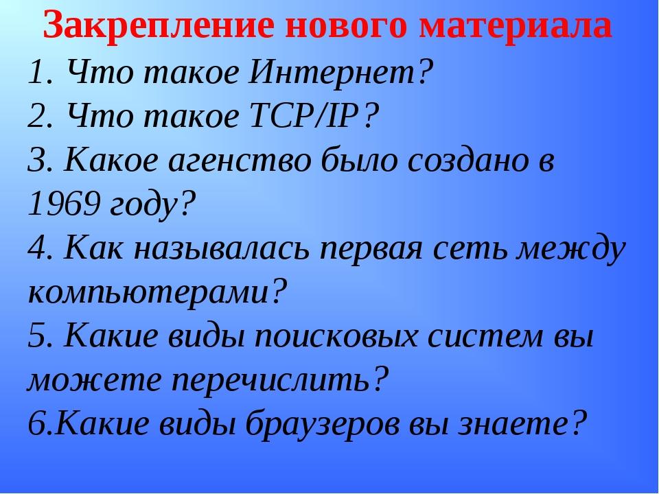 Закрепление нового материала 1. Что такое Интернет? 2. Что такое TCP/IP? 3. К...