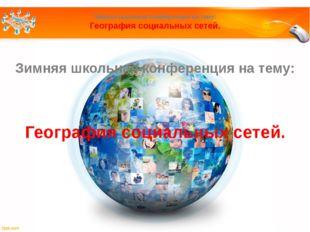 Зимняя школьная конференция на тему: География социальных сетей. Зимняя школь