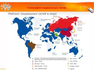 Зимняя школьная конференция на тему: География социальных сетей.