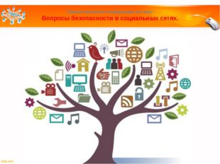 Зимняя школьная конференция на тему: Вопросы безопасности в социальных сетях.