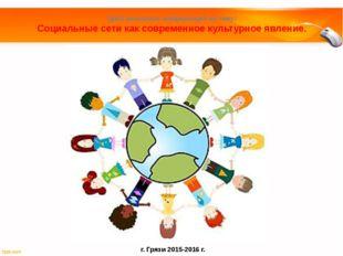 Цикл школьных конференций на тему: Социальные сети как современное культурное