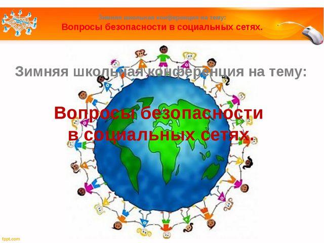 Зимняя школьная конференция на тему: Вопросы безопасности в социальных сетях....