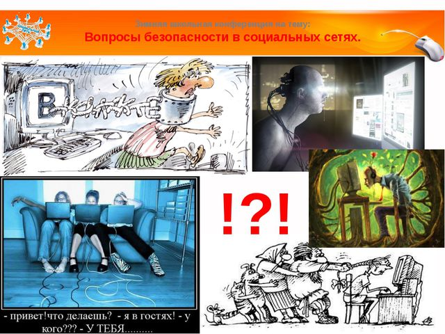 !?! Зимняя школьная конференция на тему: Вопросы безопасности в социальных се...