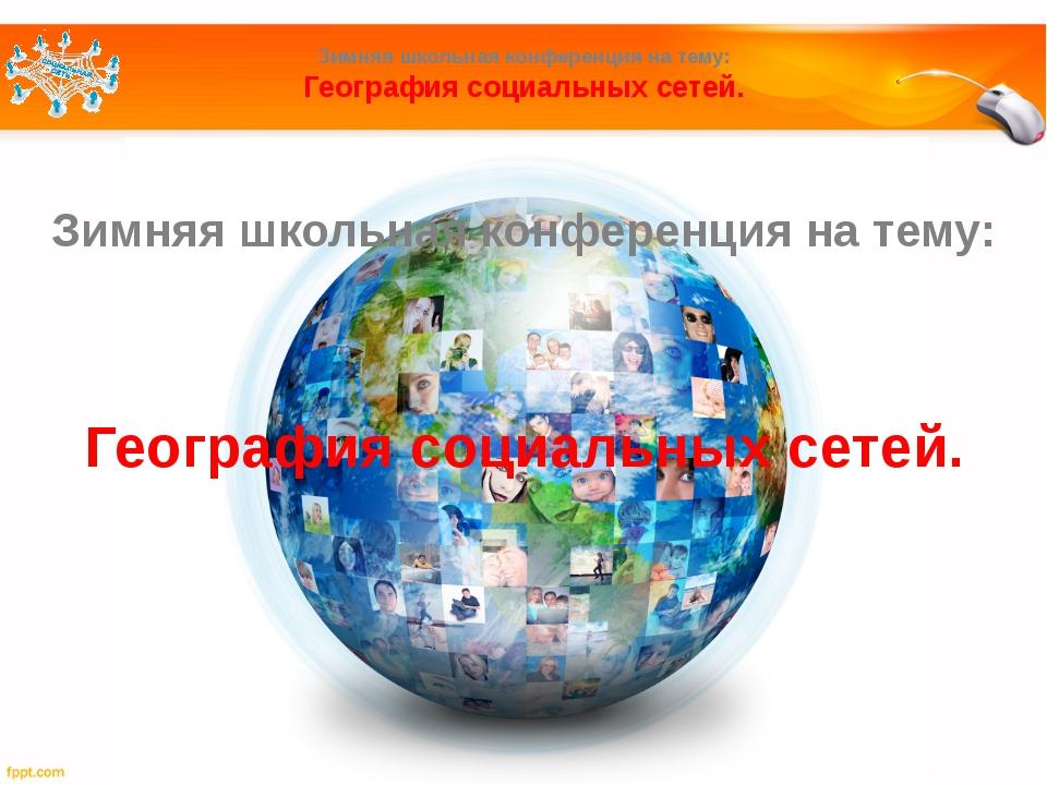 Зимняя школьная конференция на тему: География социальных сетей. Зимняя школь...