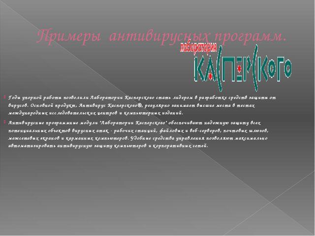 Примеры антивирусных программ. Годы упорной работы позволили Лаборатории Касп...