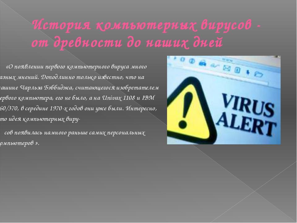 История компьютерных вирусов - от древности до наших дней «О появлении первог...