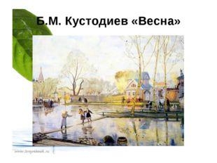 Б.М. Кустодиев «Весна»
