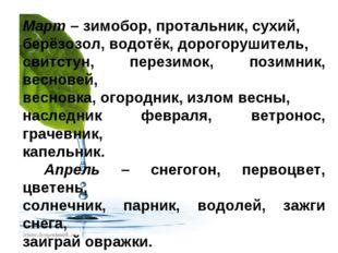 Март – зимобор, протальник, сухий, берёзозол, водотёк, дорогорушитель, свитст