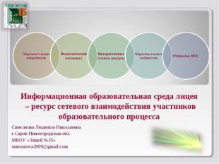 Информационная образовательная среда лицея – ресурс сетевого взаимодействия у
