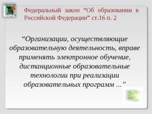 """""""Организации, осуществляющие образовательную деятельность, вправе применять"""