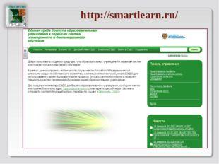 http://smartlearn.ru/