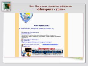 Курс_ Подготовка к занятиям по информатике «Интернет - урок»