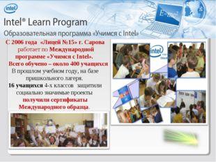 С 2006 года «Лицей №15» г. Сарова работает по Международной программе «Учимся
