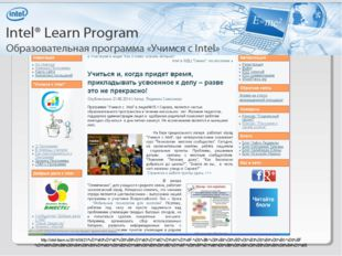 http://intel-learn.ru/2014/06/21/%D1%83%D1%87%D0%B8%D1%82%D1%8C%D1%81%D1%8F-%